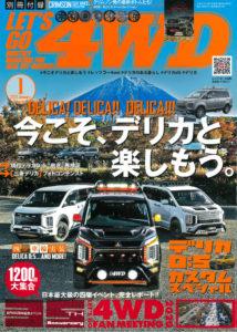 レッツゴー4WD 2021年1月号