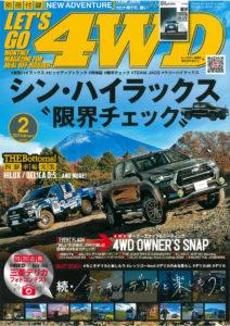 レッツゴー4WD 2021年2月号