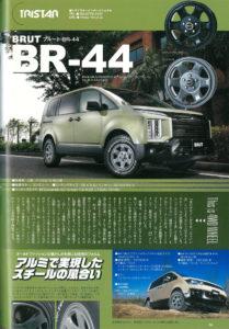 BR-44装着デリカD5記事
