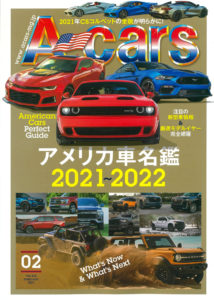 エーカーズ 2021年2月号表紙