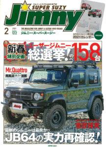 Jimny SUPER SUZY 2021年2月号表紙