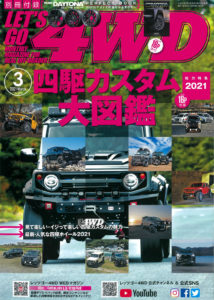Let's Go 4WD 2021年3月号