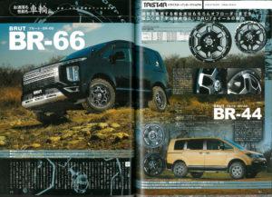 BR-44_BR-66装着デリカD5記事