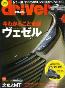 ドライバー2021年4月号表紙