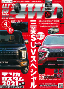 Let's Go 4WD 2021年4月号