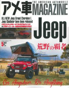 アメ車MAGAZINE 2021年5月号表紙