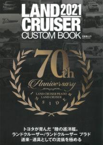 LAND CRUISER CUSTOM BOOK 2021